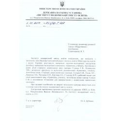 Навчально методичний комплект для ДНЗ схвалено МОН України 1.11.2017