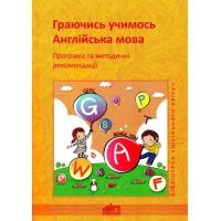 """Програма та методичні рекомендації для дітей старшого дошкільного віку """"Граючись, учимось. Англійська мова."""""""