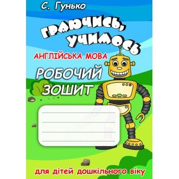 """Робочий зошит з англійської мови у ДНЗ """"Граючись, учимось. Англійська мова"""""""