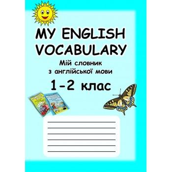 Словник з англійської мови за методикою асоціативних символів 1-2 клас