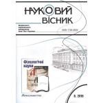 Науковий вісник. Метод асоціативних символів - сучасний високоефективний метод вивчення іноземної мови на початковому етапі